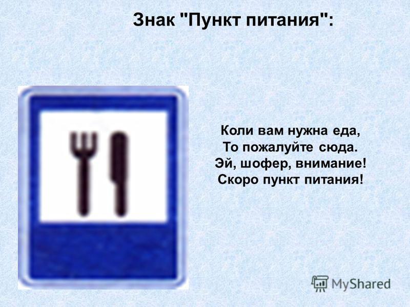 Знак Пункт питания: Коли вам нужна еда, То пожалуйте сюда. Эй, шофер, внимание! Скоро пункт питания!