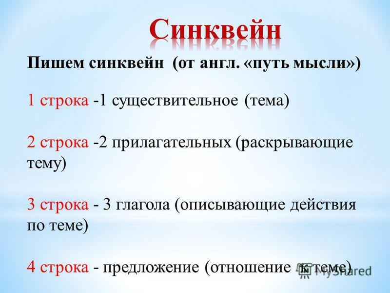 Пишем синквейн (от англ. «путь мысли») 1 строка -1 существительное (тема) 2 строка -2 прилагательных (раскрывающие тему) 3 строка - 3 глагола (описывающие действия по теме) 4 строка - предложение (отношение к теме) 5 строка - 1 слово-резюме (синоним