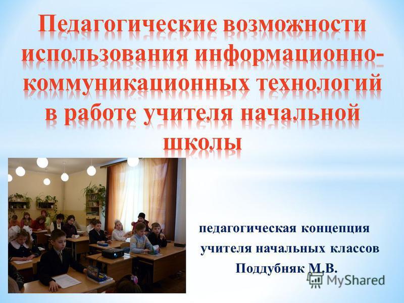 педагогическая концепция учителя начальных классов Поддубняк М.В.