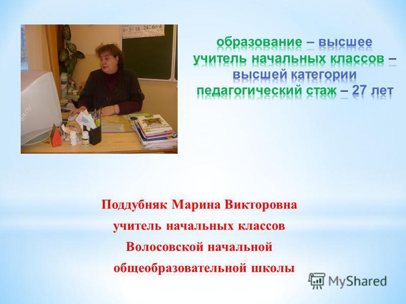 Поддубняк Марина Викторовна учитель начальных классов Волосовской начальной общеобразовательной школы