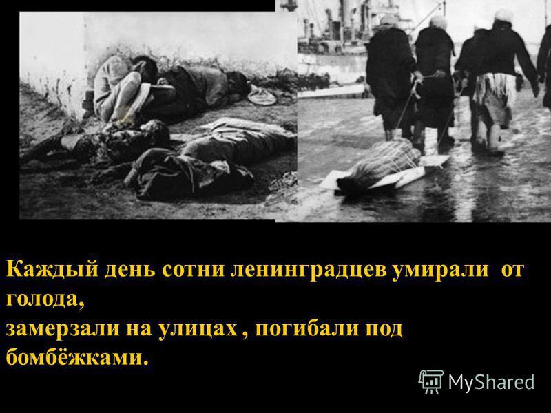 Каждый день сотни ленинградцев умирали от голода, замерзали на улицах, погибали под бомбёжками.