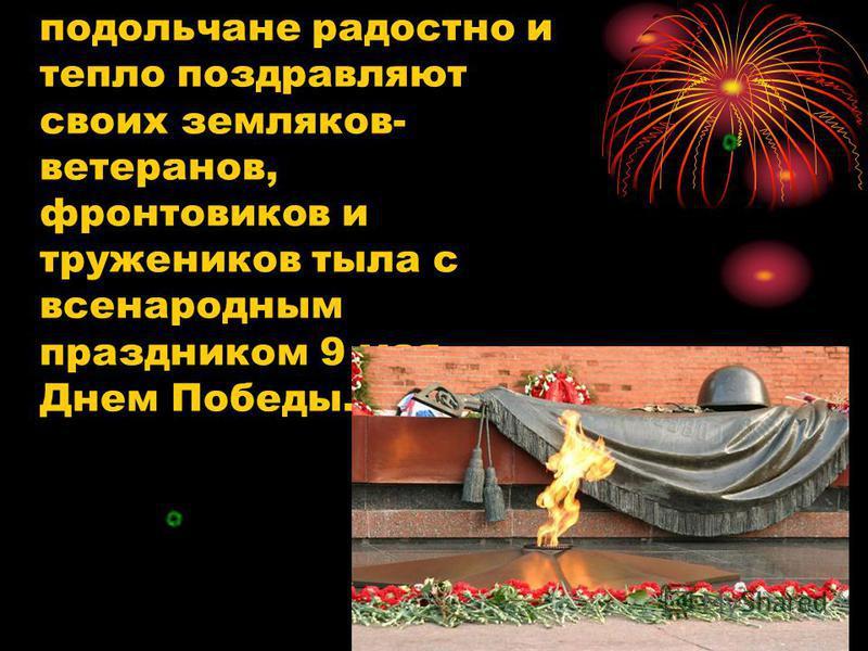 Каждый год в мае в подольчане радостно и тепло поздравляют своих земляков- ветеранов, фронтовиков и тружеников тыла с всенародным праздником 9 мая – Днем Победы.
