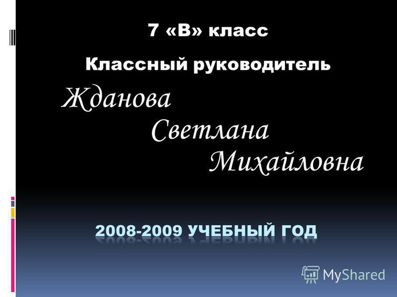 7 «В» класс Классный руководитель Жданова Светлана Михайловна