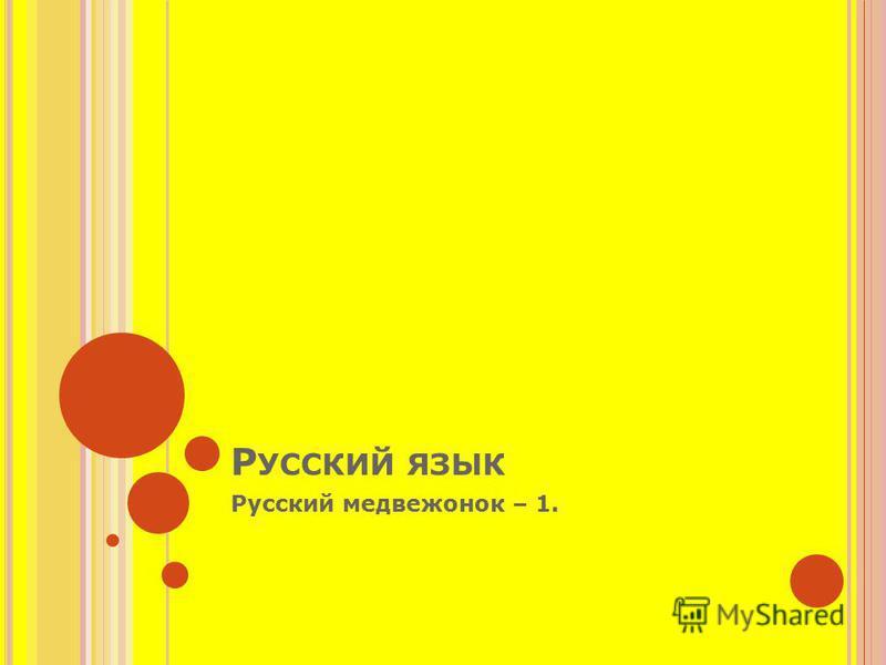 Р УССКИЙ ЯЗЫК Русский медвежонок – 1.