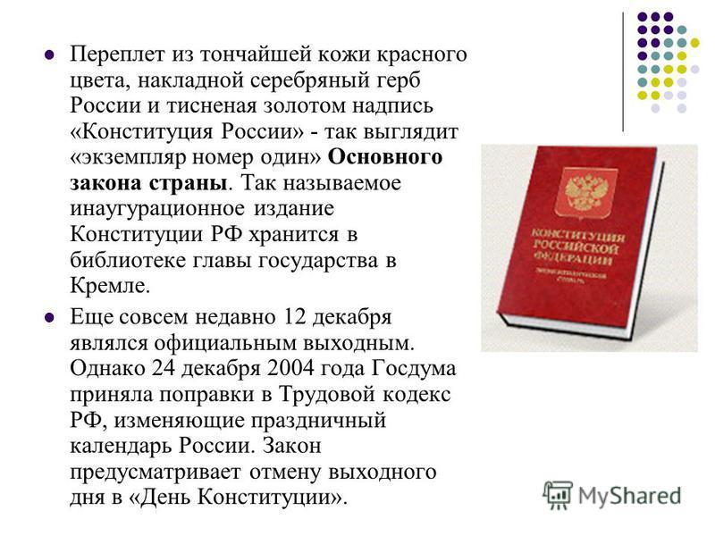 День Конституции РФ 12 декабря 1993 года была принята Конституция РФ. «День Конституции» пожалуй, одна из самых важных дат для россиян. Конституция является ядром всей правовой системы России и определяет смысл и содержание других законов. Сегодняшня