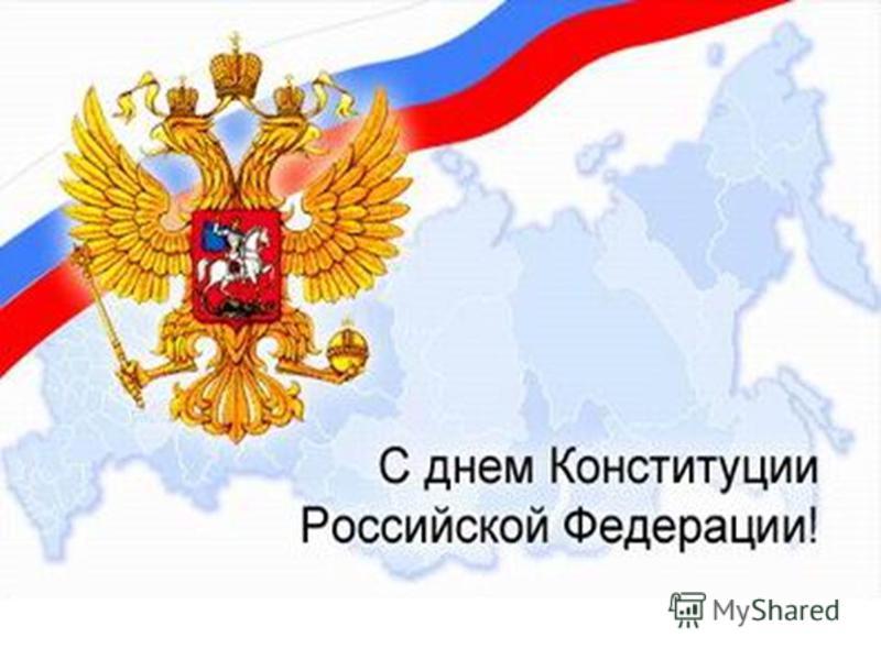 Переплет из тончайшей кожи красного цвета, накладной серебряный герб России и тисненая золотом надпись «Конституция России» - так выглядит «экземпляр номер один» Основного закона страны. Так называемое инаугурационное издание Конституции РФ хранится