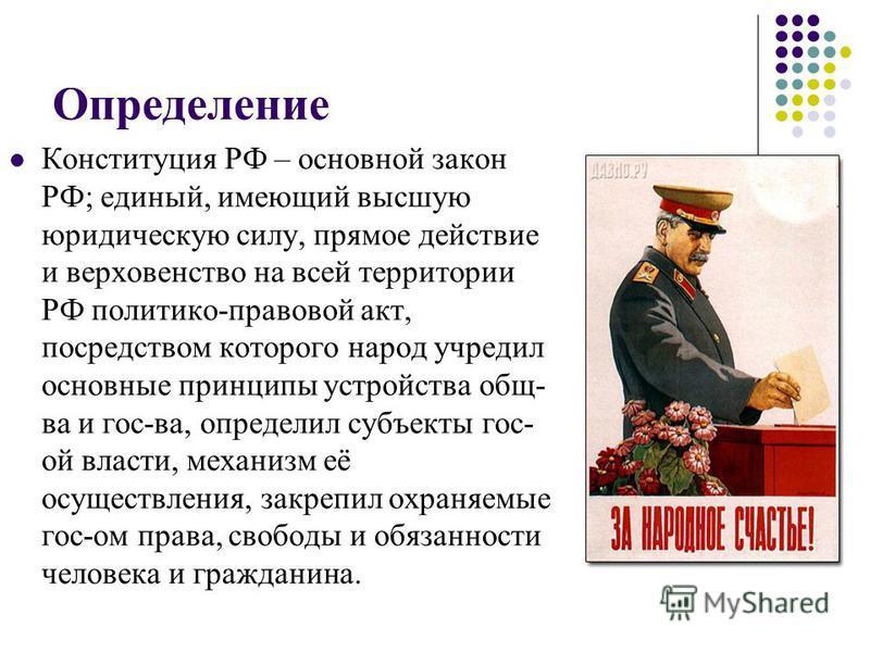 Конституция РФ История создания