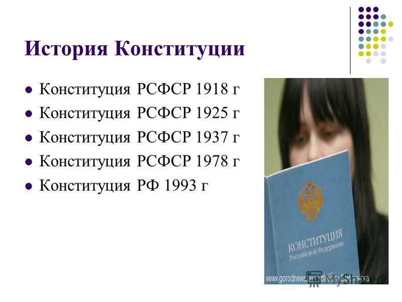 Определение Конституция РФ – основной закон РФ; единый, имеющий высшую юридическую силу, прямое действие и верховенство на всей территории РФ политико-правовой акт, посредством которого народ учредил основные принципы устройства общ- ва и гос-ва, опр
