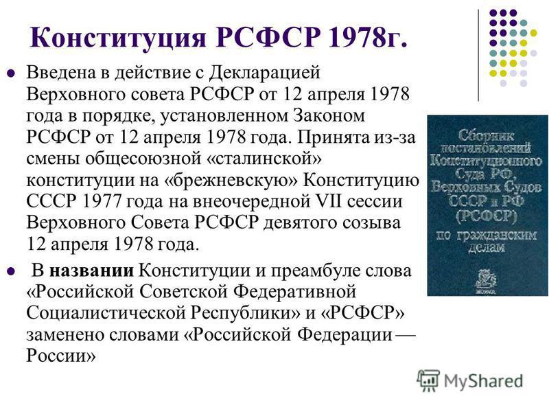 Конституция РСФСР 1937 г. Принята Постановлением Чрезвычайного XVII Всероссийского Съезда Советов от 21 января 1937 года «Об Утверждении Конституции (Основного Закона) РСФСР» из-за смены конституционного законодательства СССР в 1936 году (для приведе
