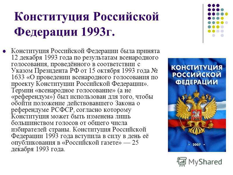 Конституция РСФСР 1978 г. Введена в действие с Декларацией Верховного совета РСФСР от 12 апреля 1978 года в порядке, установленном Законом РСФСР от 12 апреля 1978 года. Принята из-за смены общесоюзной «сталинской» конституции на «брежневскую» Констит