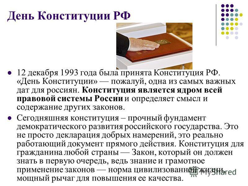 Конституция Российской Федерации 1993 г. Конституция Российской Федерации была принята 12 декабря 1993 года по результатам всенародного голосования, проведённого в соответствии с Указом Президента РФ от 15 октября 1993 года 1633 «О проведении всенаро