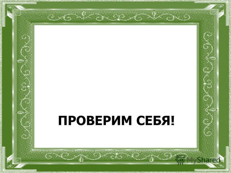 ПРОВЕРИМ СЕБЯ!