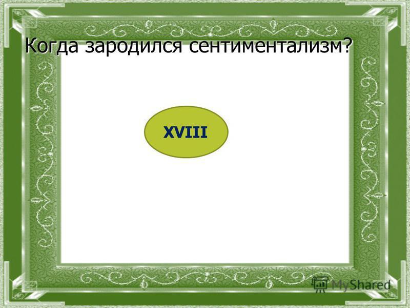 Когда зародился сентиментализм? XVIII