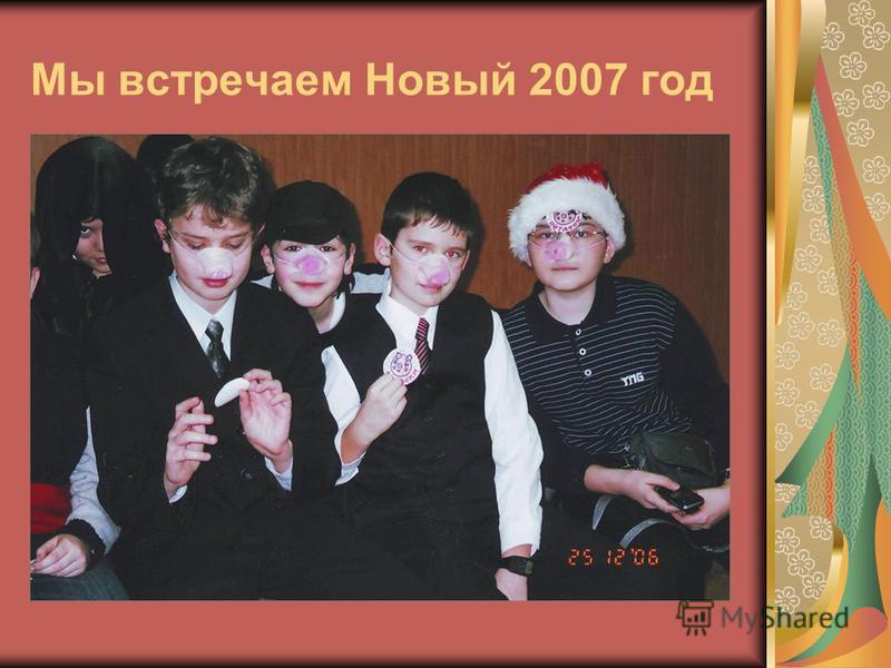 Мы встречаем Новый 2007 год