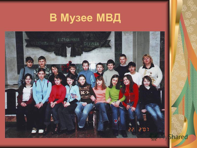 В Музее МВД