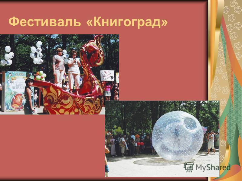Фестиваль «Книгоград»