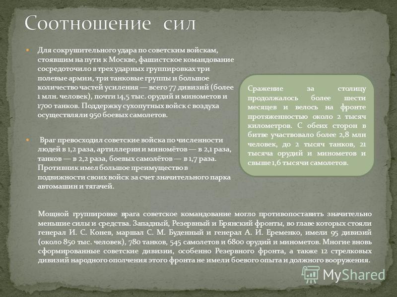 Для сокрушительного удара по советским войскам, стоявшим на пути к Москве, фашистское командование сосредоточило в трех ударных группировках три полевые армии, три танковые группы и большое количество частей усиления всего 77 дивизий (более 1 млн. че