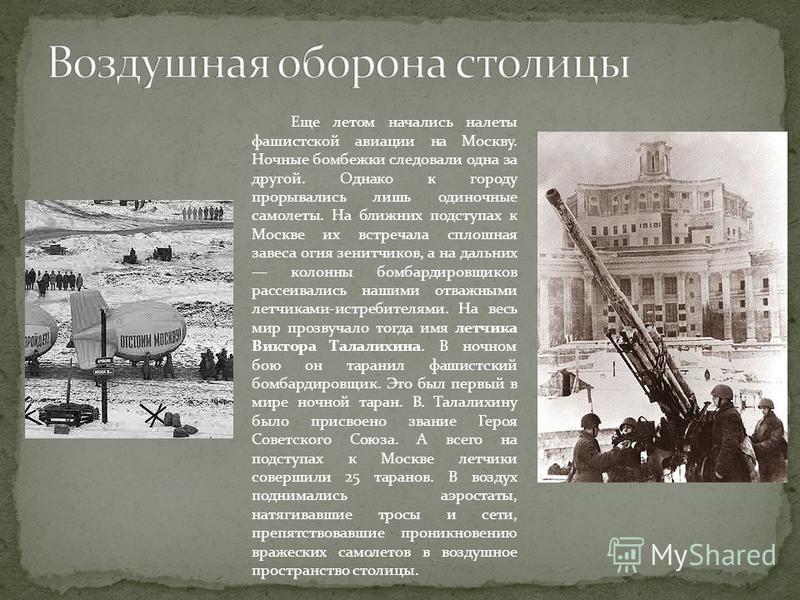Еще летом начались налеты фашистской авиации на Москву. Ночные бомбежки следовали одна за другой. Однако к городу прорывались лишь одиночные самолеты. На ближних подступах к Москве их встречала сплошная завеса огня зенитчиков, а на дальних колонны бо