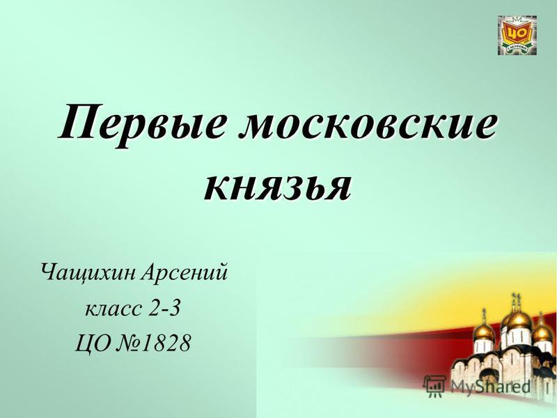 Первые московские князья Чащихин Арсений класс 2-3 ЦО 1828