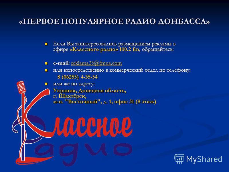 «ПЕРВОЕ ПОПУЛЯРНОЕ РАДИО ДОНБАССА» Если Вы заинтересовались размещением рекламы в эфире «Классного радио» 100.2 fm, обращайтесь: Если Вы заинтересовались размещением рекламы в эфире «Классного радио» 100.2 fm, обращайтесь: e-mail: reklama25@fmua.com
