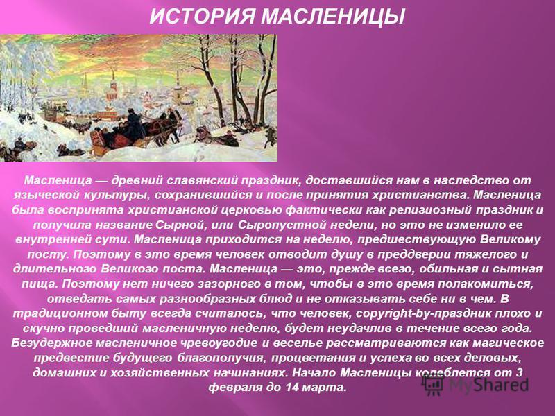 Мамасленица древний славянский праздник, доставшийся нам в наследство от языческой культуры, сохранившийся и после принятия христианства. Мамасленица была воспринята христианской церковью фактически как религиозный праздник и получила название Сырной