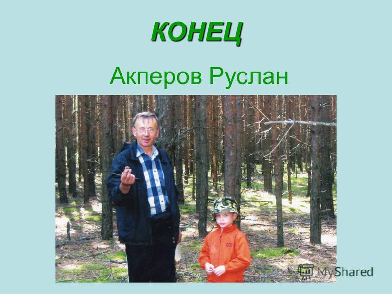 КОНЕЦ Акперов Руслан