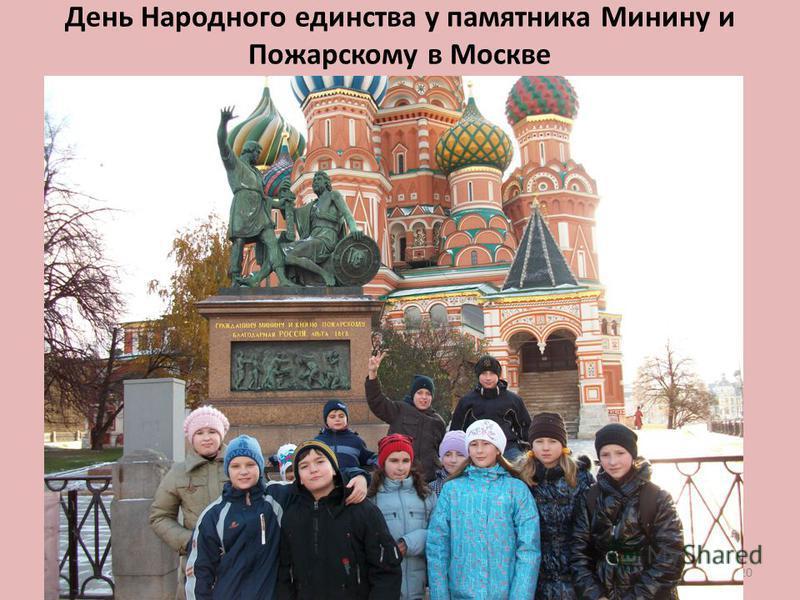 20 День Народного единства у памятника Минину и Пожарскому в Москве