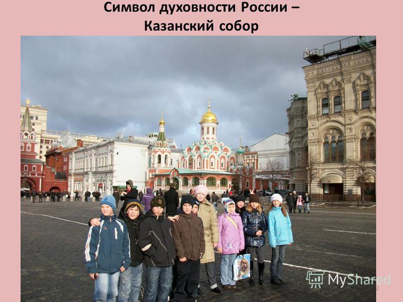 22 Символ духовности России – Казанский собор