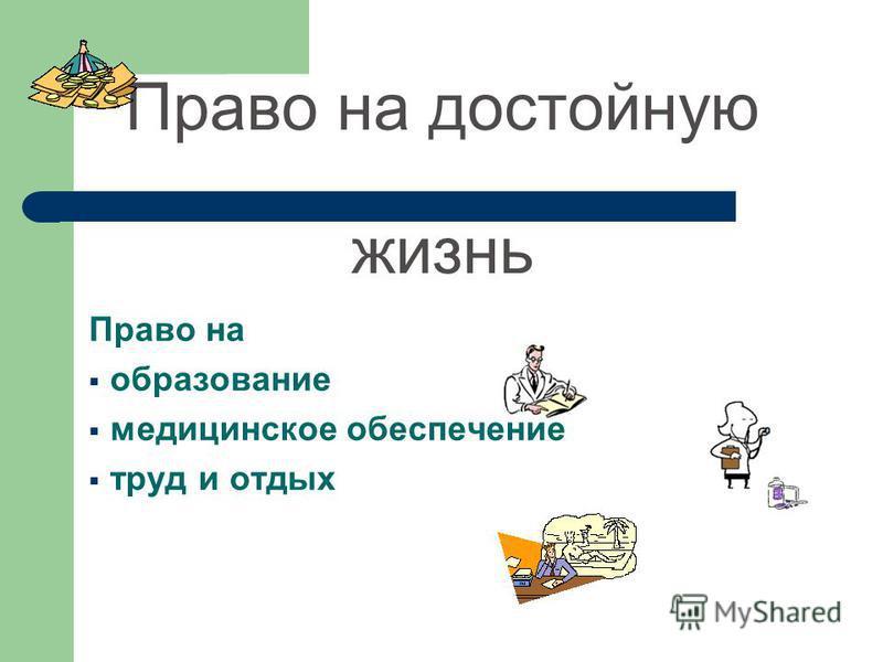 Право на образование медицинское обеспечение труд и отдых Право на достойную жизнь