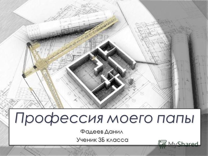Фадеев Данил Ученик 3Б класса Ученик 3Б класса