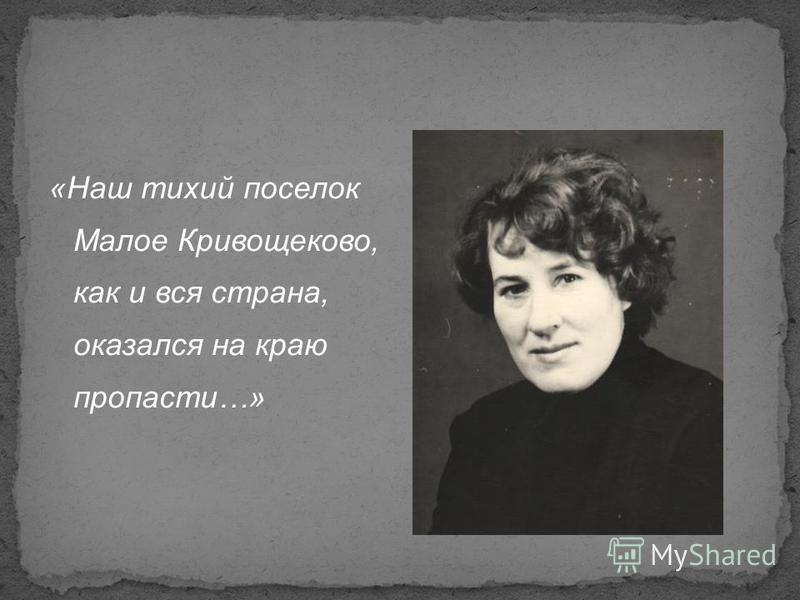 «Наш тихий поселок Малое Кривощеково, как и вся страна, оказался на краю пропасти…»