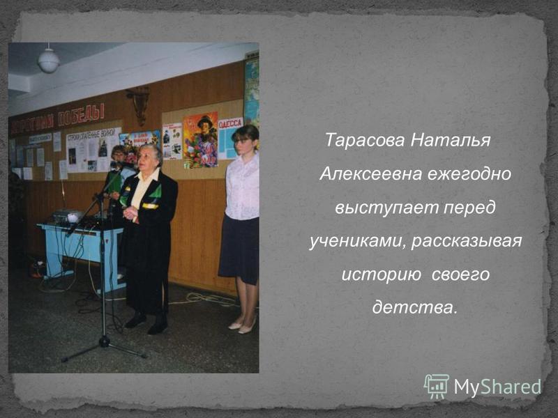 Тарасова Наталья Алексеевна ежегодно выступает перед учениками, рассказывая историю своего детства.