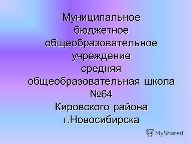 Муниципальное бюджетное общеобразовательное учреждение средняя общеобразовательная школа 64 Кировского района г.Новосибирска
