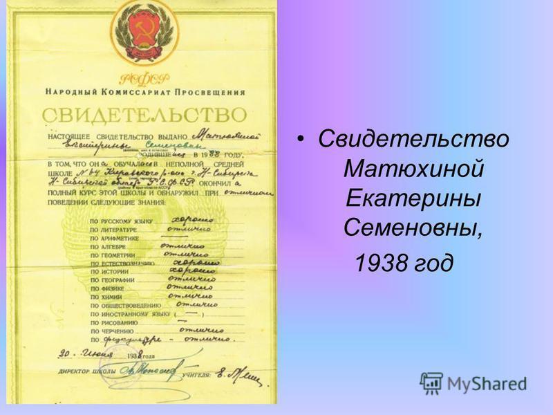 Свидетельство Матюхиной Екатерины Семеновны, 1938 год