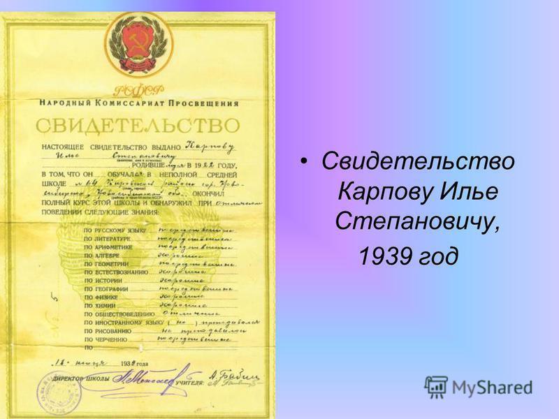 Свидетельство Карпову Илье Степановичу, 1939 год