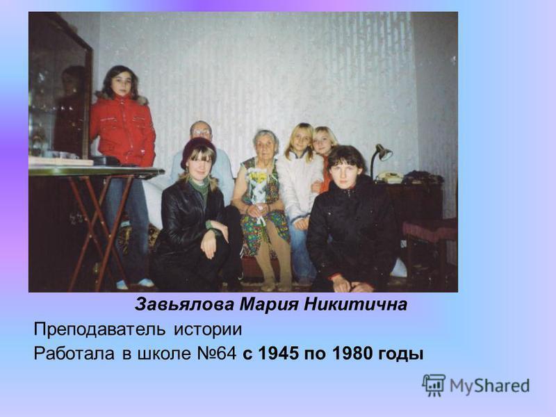 Завьялова Мария Никитична Преподаватель истории Работала в школе 64 с 1945 по 1980 годы
