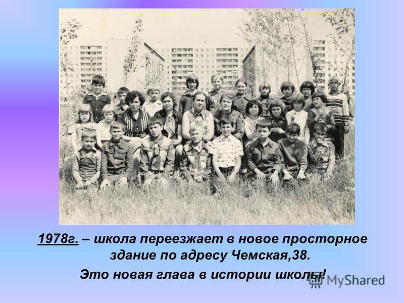 1978 г. – школа переезжает в новое просторное здание по адресу Чемская,38. Это новая глава в истории школы!