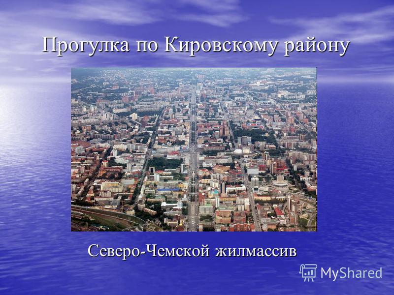 Прогулка по Кировскому району Северо - Чемской жилмассив