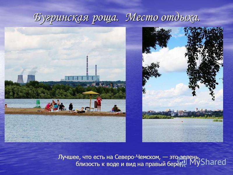 Бугринская роща. Место отдыха. Лучшее, что есть на Северо-Чемском, это зелень, близость к воде и вид на правый берег.
