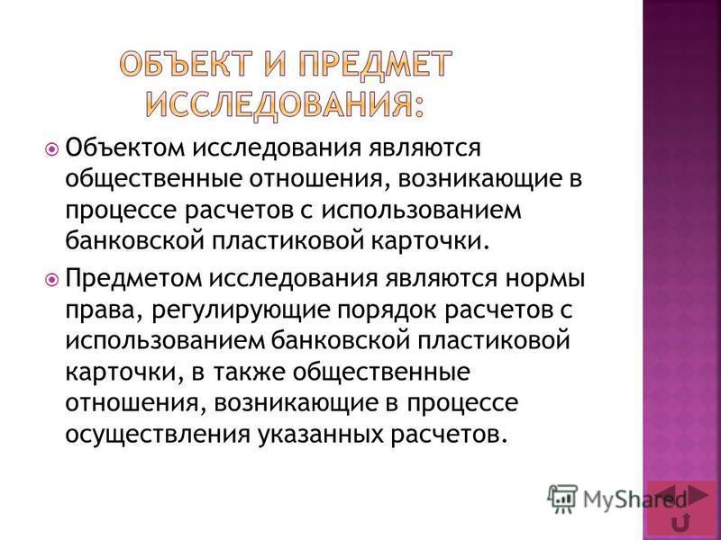Разработка проекта нормативного правового акта (проекта закона или постановления Правления Национального банка Республики Беларусь),позволяющего обеспечить комплексное и системное регулирование расчетов с использованием данного платежного инструмента