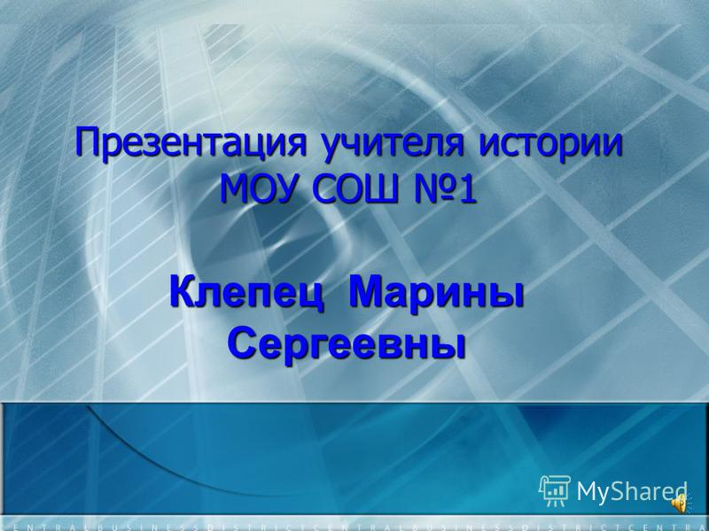 Презентация учителя истории МОУ СОШ 1 Клепец Марины Сергеевны