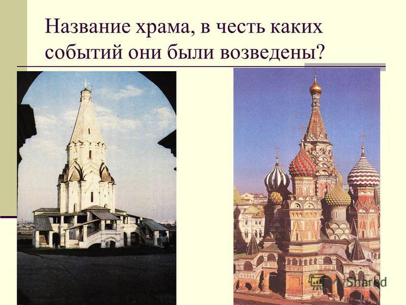 Название храма, в честь каких событий они были возведены?