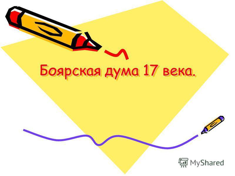 Боярская дума 17 века.