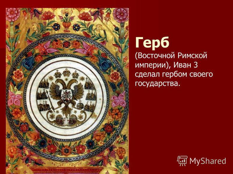Герб (Восточной Римской империи), Иван 3 сделал гербом своего государства.