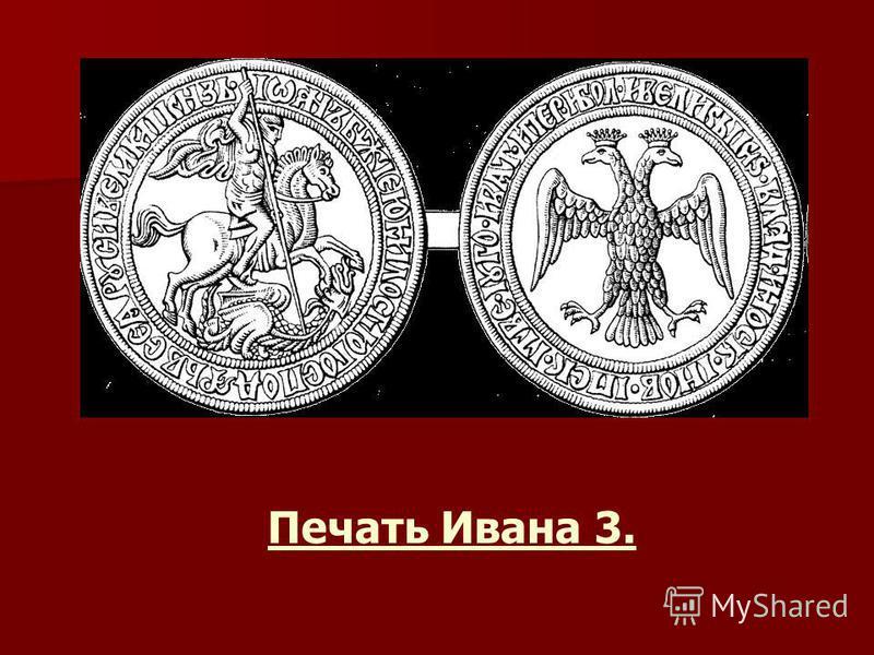 Печать Ивана 3.