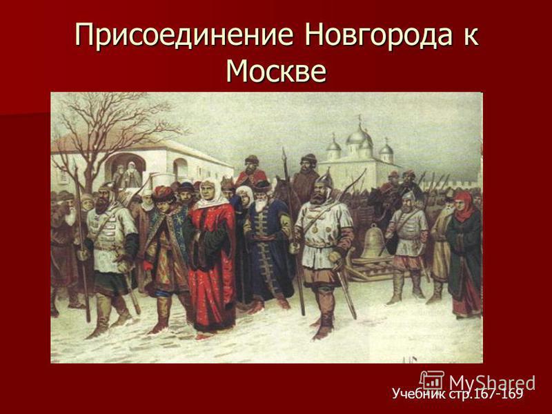 Присоединение Новгорода к Москве Учебник стр.167-169