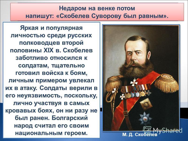 М.Д. Скобелев Михаил Дмитриевич Скобелев Михаил Дмитриевич Скобелев (18431882) родился в Петербурге в семье офицера. С началом русско-турецкой войны Скобелев по его настойчивой просьбе был прикомандирован к командующему Дунайской армией в качестве ре