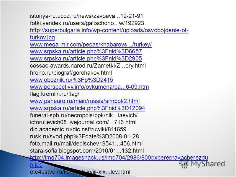 istoriya-ru.ucoz.ru/news/zavoeva...12-21-91 fotki.yandex.ru/users/galtschono...w/192923 http://superbulgaria.info/wp-content/uploads/osvobojdenie-ot- turkov.jpg www.mega-mir.com/pegas/khabarovs.../turkey/ www.srpska.ru/article.php%3Fnid%3D6657 www.sr