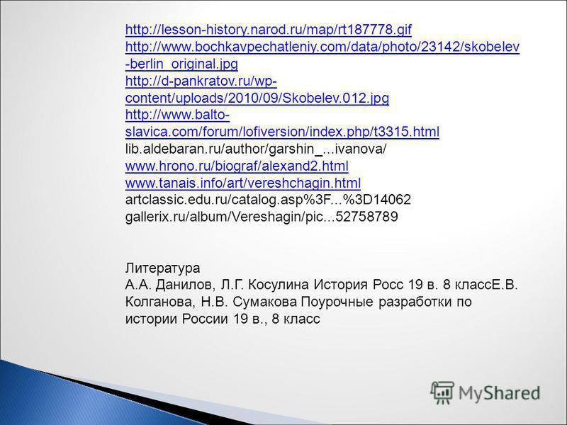 http://lesson-history.narod.ru/map/rt187778. gif http://www.bochkavpechatleniy.com/data/photo/23142/skobelev -berlin_original.jpg http://d-pankratov.ru/wp- content/uploads/2010/09/Skobelev.012. jpg http://www.balto- slavica.com/forum/lofiversion/inde