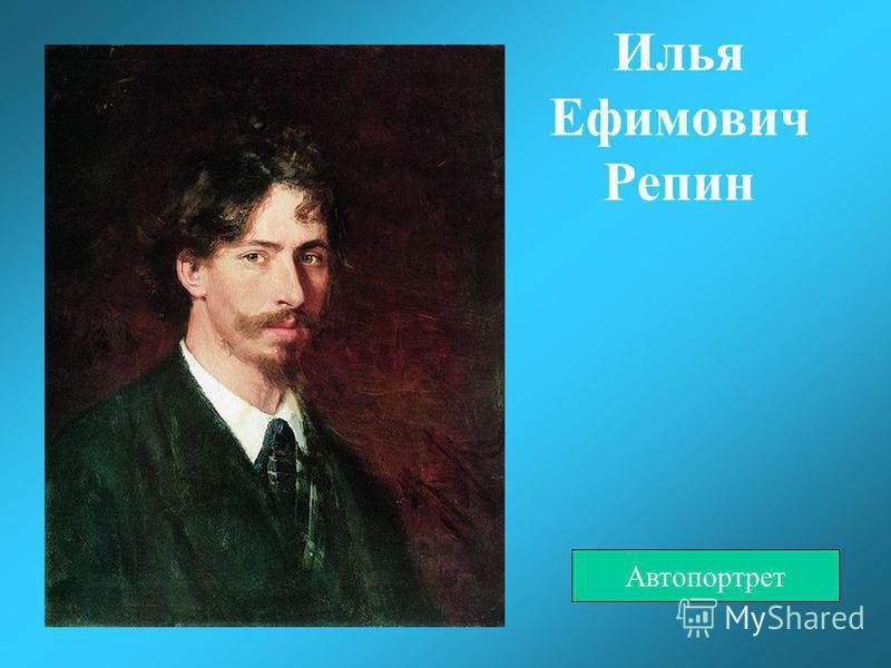 Илья Ефимович Репин Автопортрет